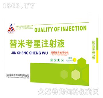 替米考星注射液-用于治疗胸膜肺炎放线杆菌、巴氏杆菌及支原体感染