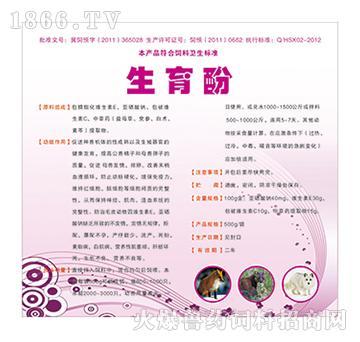 生育酚-用于貂准备配种期、配种期、妊娠期、哺乳期
