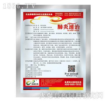肺炎速治-主治出血性肺炎及感冒、传染性支气管炎