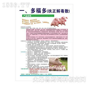 多福多-健脾益肺、滋阴安胎,增强免疫力,提高母猪繁育能力