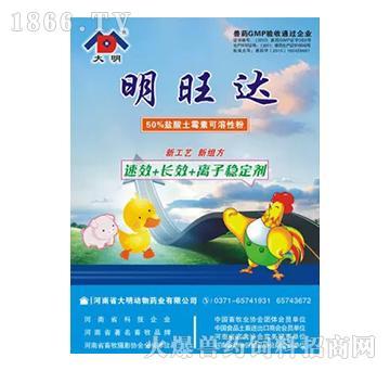 明旺达-主治鸡呼吸道病、猪喘气病、牛肺炎