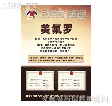 美氟罗-用于畜禽细菌及支原体感染