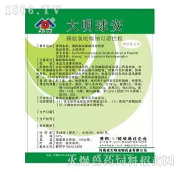 大明球安-用于畜、禽、兔球虫病