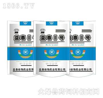 益泰Ⅱ号-高效微生态促生长制剂