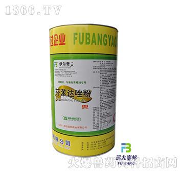 芬苯达唑粉-用于畜禽线虫病和绦虫病