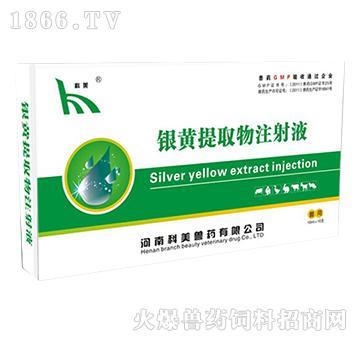 银黄提取物注射液-主治风热咳嗽、肺炎、气管炎