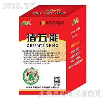 猪五能-防治猪的喘气病,传染性胸膜肺炎,副嗜血杆菌病