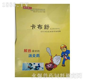 卡布舒(卡巴匹林钙可溶