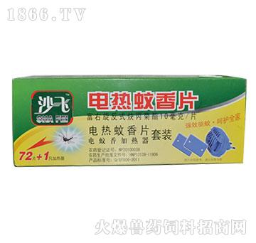 沙飞电热蚊香片-有效驱杀蚊子