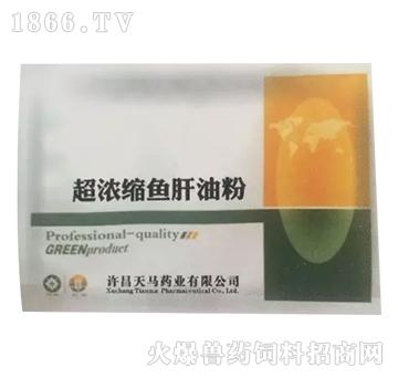 超浓缩鱼肝油粉-调节机