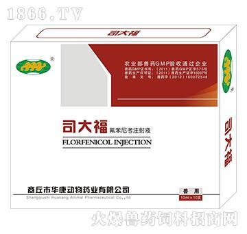 司大福-主治传染性胸膜肺炎,喘气病、猪肺疫