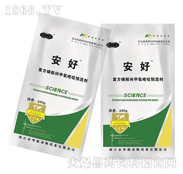 安好-用于敏感菌所引起的各种疾病
