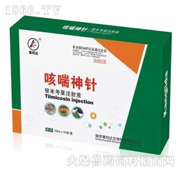 咳喘神针-主治衣原体肺炎、传染性胸膜肺炎、副嗜血杆菌