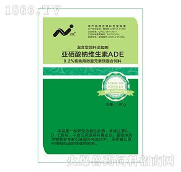 亚硒酸钠维生素ADE