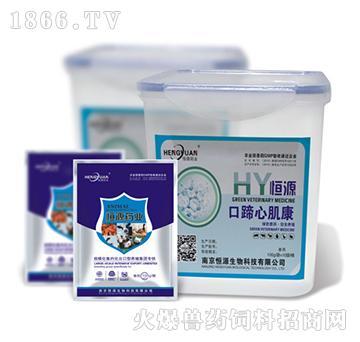 口蹄心肌康-清热解毒,抗菌消炎、凉血利咽、泻炎通便