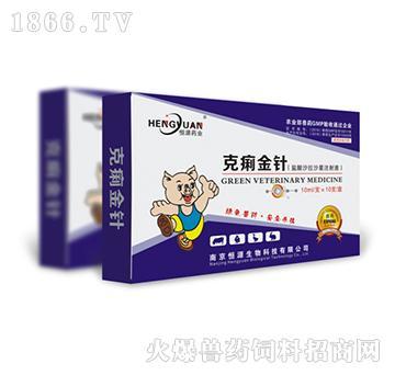 克痢金针-主治各种重度腹泻、菌毒混合感染性恶痢