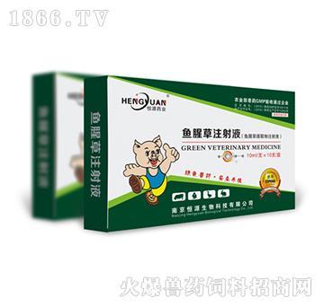 鱼腥草注射液-清热解毒、消肿排脓、利尿通淋、强心镇痉、退烧开胃