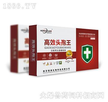 高效头孢王-用于各种原因引起的畜禽全身性感染