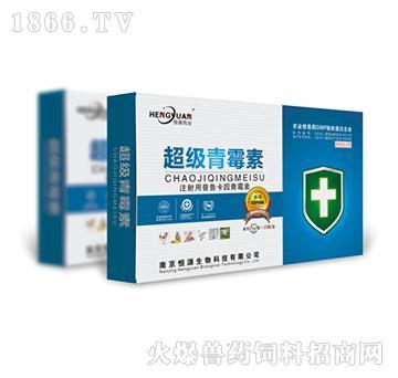 超级青霉素-用于对青霉素敏感菌引起的全身性各种感染