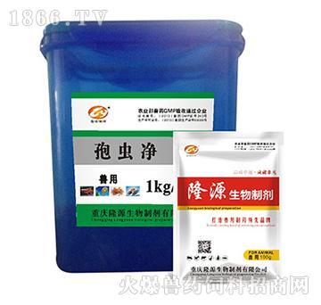孢虫净-用于防治粘孢子虫引起的鲤科鱼类粘孢子虫病