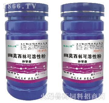卵管康-用于对阿莫西林敏感的革兰氏阳性球菌和革兰氏阴性菌感染