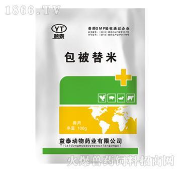 包被替米-主治猪喘气病、传染性胸膜肺炎、副猪嗜血杆菌病