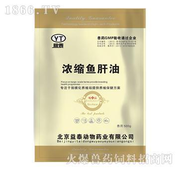 浓缩鱼肝油-用于畜禽因维生素AD3、E缺乏所致的各种病