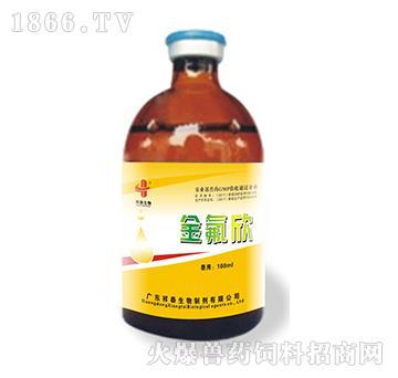 金氟欣-治疗高热高烧,呼吸困难,咳嗽、肺部炎症等症状