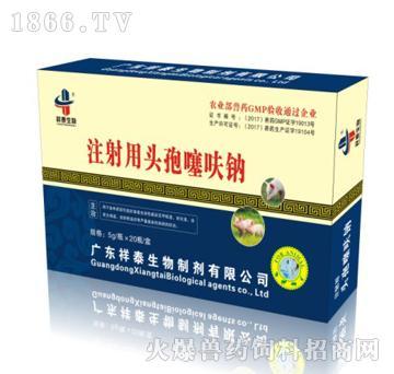 注射用头孢噻呋钠-用于