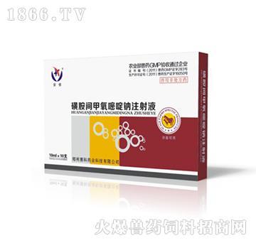 黄金甲-用于各种家畜疾病混合感染,高烧不退