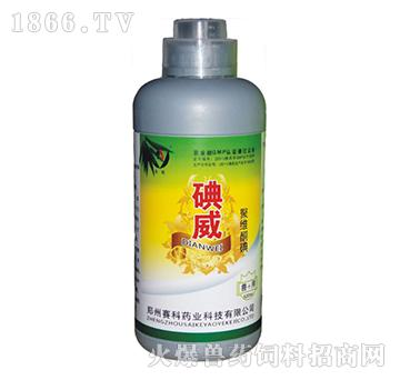 碘威-具有强大的消毒防