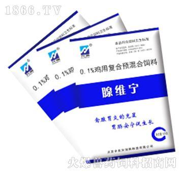 腺维宁(禽腺胃炎的克星)-清除胃肠毒素,预防腺胃、肌胃炎!