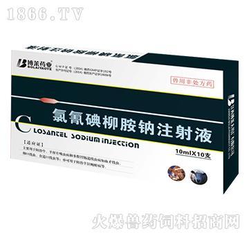 氯氰碘柳胺钠注射液-对