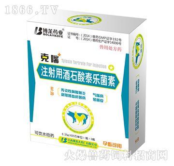 克喘-主治传染性胸膜肺