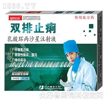 双排止痢-主要用于畜禽