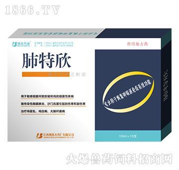 肺特欣-用于敏感细菌所
