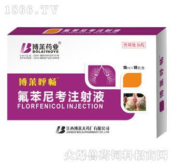 博莱呼畅-用于治疗家畜