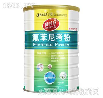 肺特欣粉-用于敏感细菌