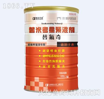 替氟奇-用于治疗猪传染