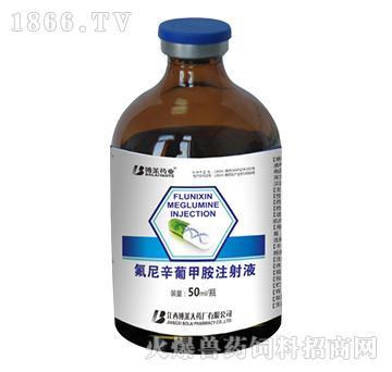 氟尼辛葡甲胺注射液-用