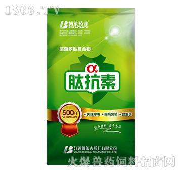 α-肽抗素-排除体内毒素,改善母畜生产性能,降低死淘率