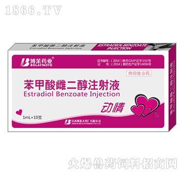 动情-用于治疗家畜胎衣不下、子宫炎和子宫蓄脓