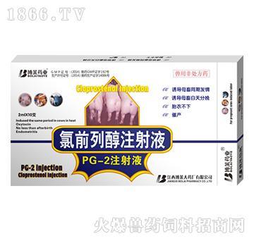 氯前列醇注射液-用于诱导母畜同期发情,治疗母牛持久黄体、黄体囊肿和卵泡囊肿等疾病
