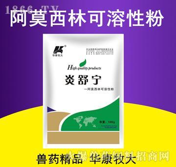 炎舒宁-用于治疗敏感菌所引起的输卵管炎,卵黄性腹膜炎等生殖系统疾病
