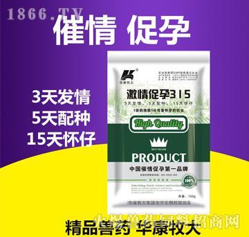 激情促孕315-催情促孕、补血安胎、主治母猪阴道炎
