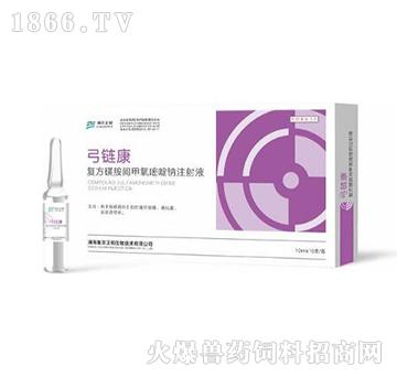 弓链康-用于敏感菌所引