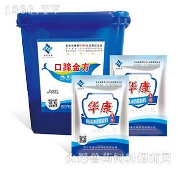 口蹄金方-用于治疗水疱