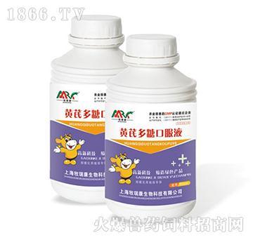 黄芪多糖口服液-清瘟抗