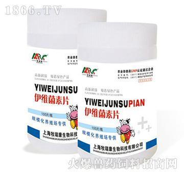 伊维菌素片-用于驱除体内外寄生虫