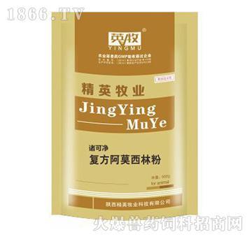 诸可净-用于副猪嗜血杆菌、胸膜肺炎、猪肺疫、副伤寒